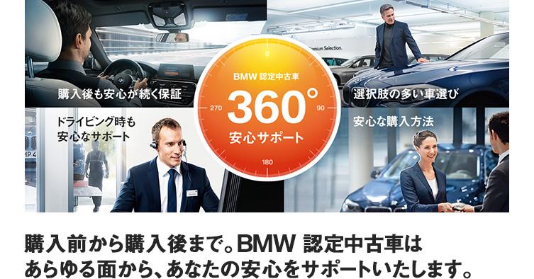 購入前から購入後まで。BMW 認定中古車はあらゆる面から、あなたの安心をサポートいたします。