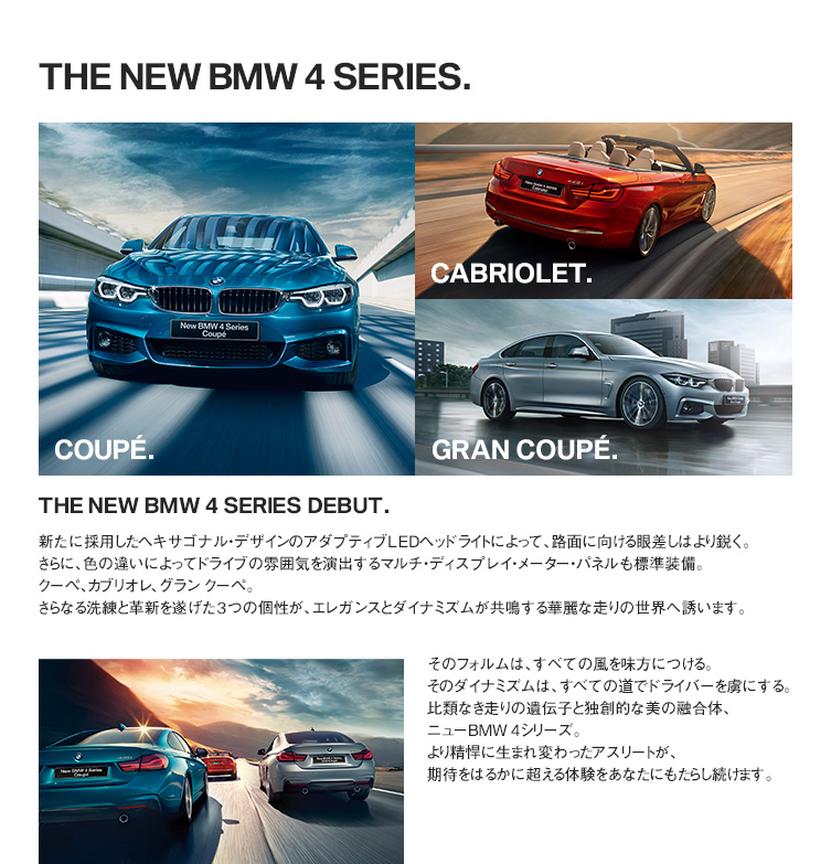 THE NEW BMW 4 SERIES.