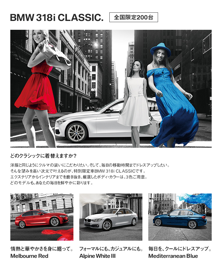 BMW 318i CLASSIC. 全国限定200台