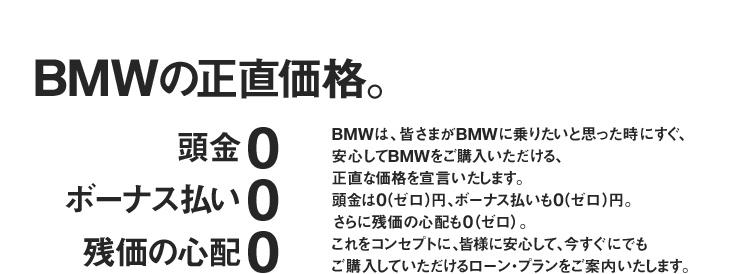 BMWの正直価格。