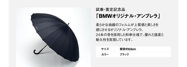 BMWオリジナル・アンブレラ