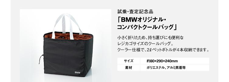 BMWオリジナル・コンパクトクールバッグ