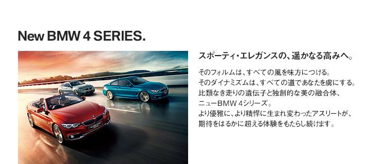 New BMW 4 SERIES.