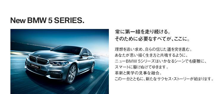 New BMW 5 SERIES.