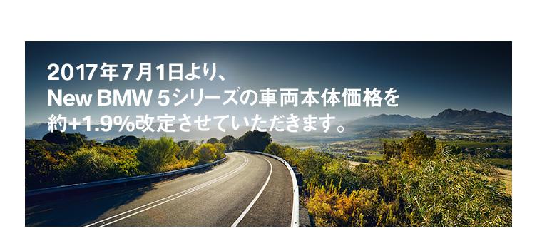 2017年7月1日より、New BMW 5シリーズの車両本体価格を約+1.9%改定させていただきます。