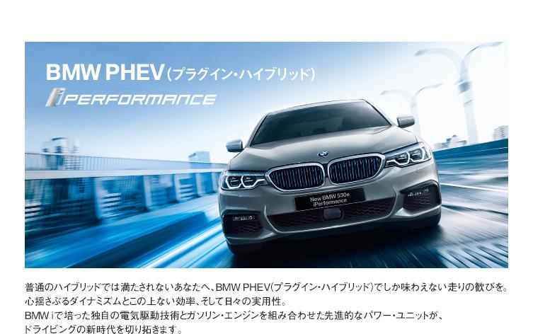 BMW PHEV(プラグイン・ハイブリッド)