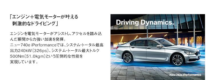 Driving Dynamics.