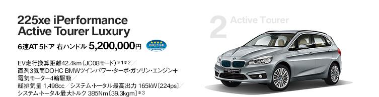 225xe iPerformance Active Tourer Luxury