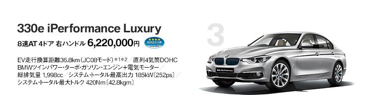 330e iPerformance Luxury