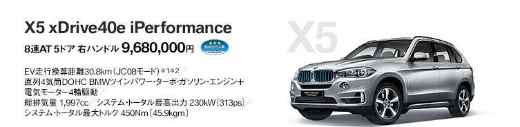 X5 xDrive40e iPerformance
