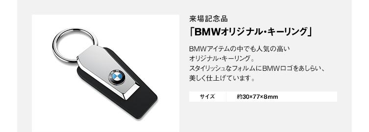 来場記念品「BMWオリジナル・キーリング」