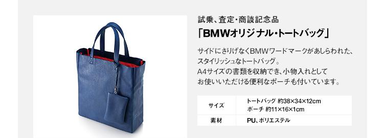 試乗、査定・商談記念品「BMWオリジナル・トートバッグ」