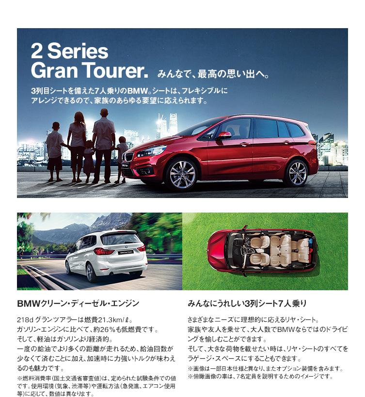 2 Series Gran Tourer.