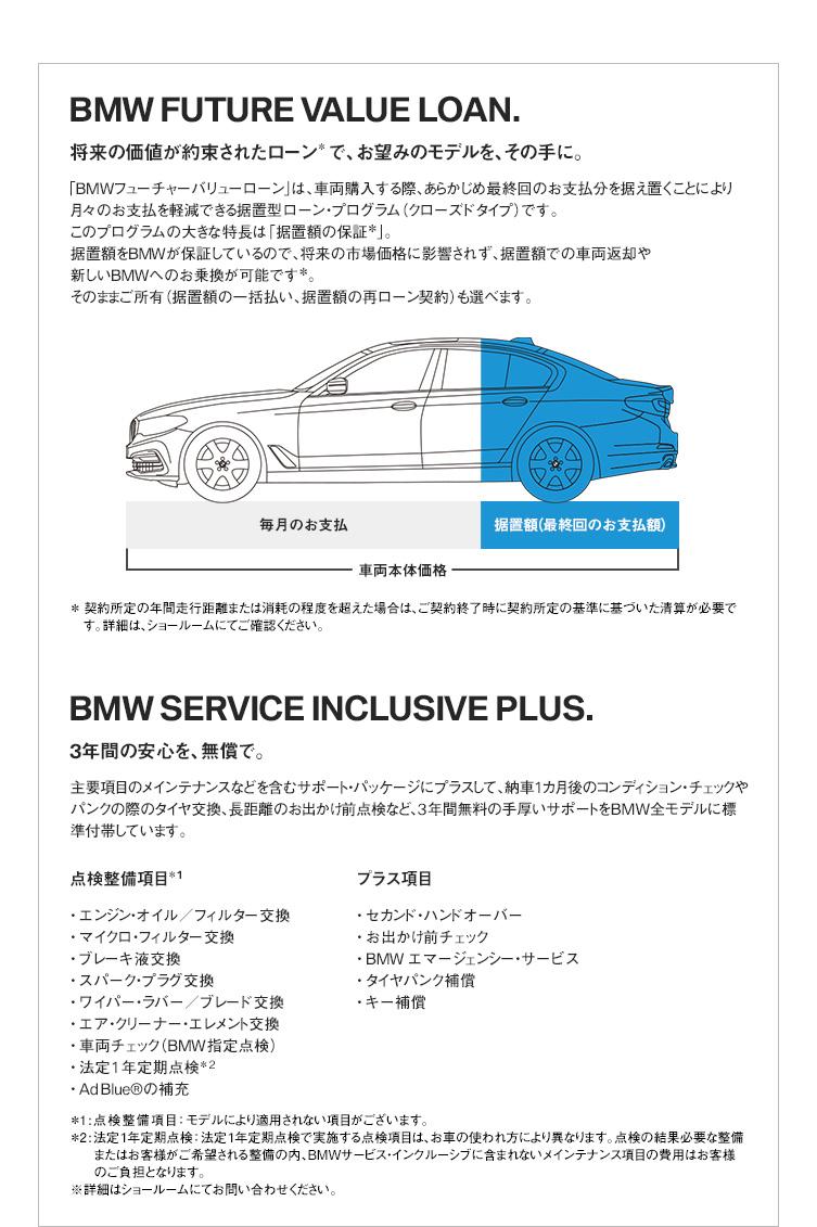 BMW FUTURE VALUE LOAN./BMW SERVICE INCLUSIVE PLUS.