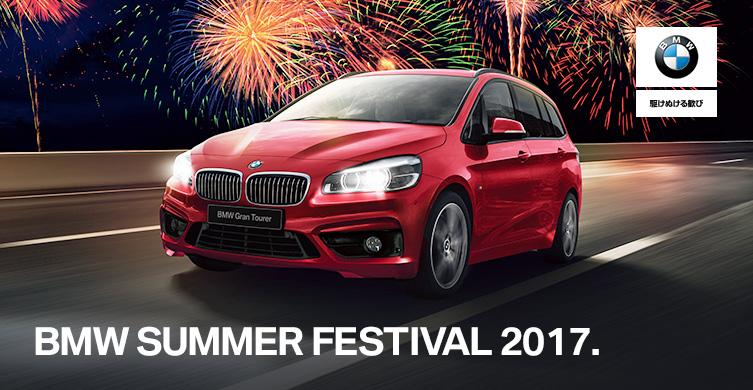 BMW SUMMER FESTIVAL 2017.