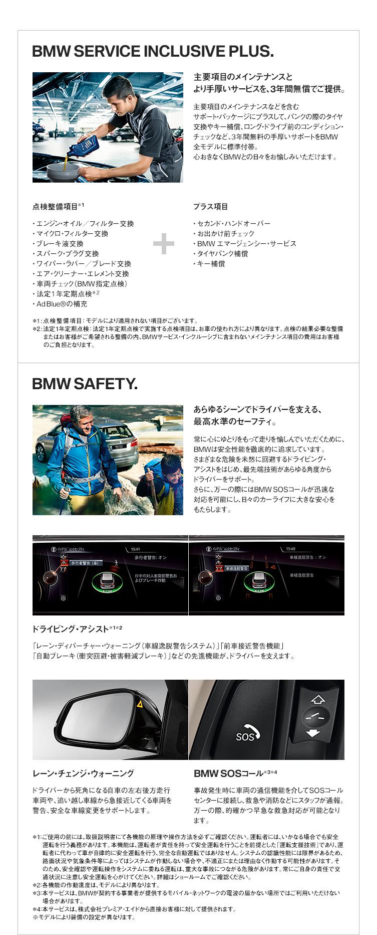 BMW SERVICE INCLUSIVE PLUS. / BMW SAFETY.