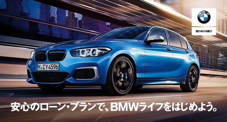 安心のローン・プランで、BMWライフをはじめよう。
