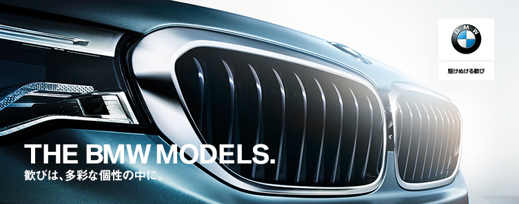 THE BMW MODELS.歓びは、多彩な個性の中に。