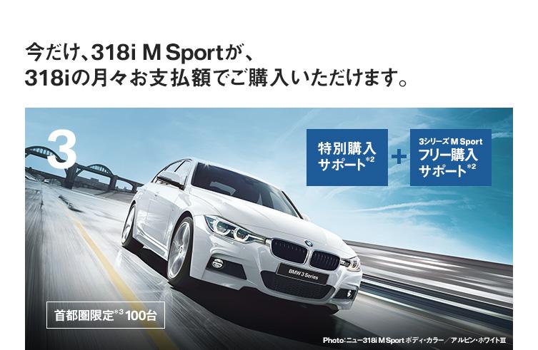 今だけ、318i M Sportが、318iの月々お支払額でご購入いただけます。