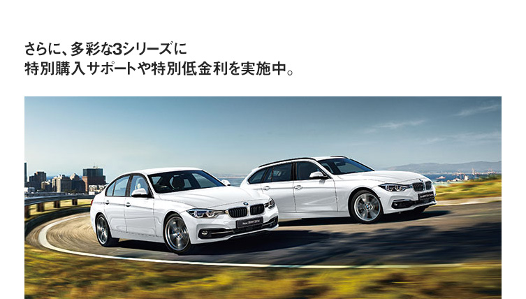 さらに、多彩な3シリーズに特別購入サポートや特別低金利を実施中。