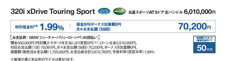 320i xDrive Touring Sport