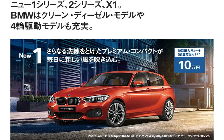 ニュー1シリーズ、2シリーズ、X1。BMWはクリーン ・ディーゼル・モデルや4輪駆動モデルも充実。