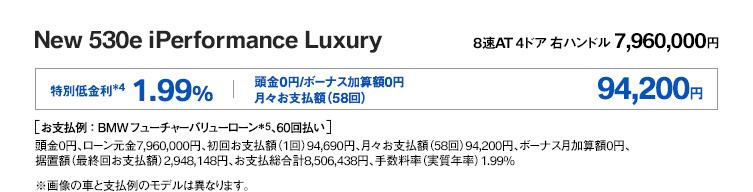 New 530e iPerformance Luxury