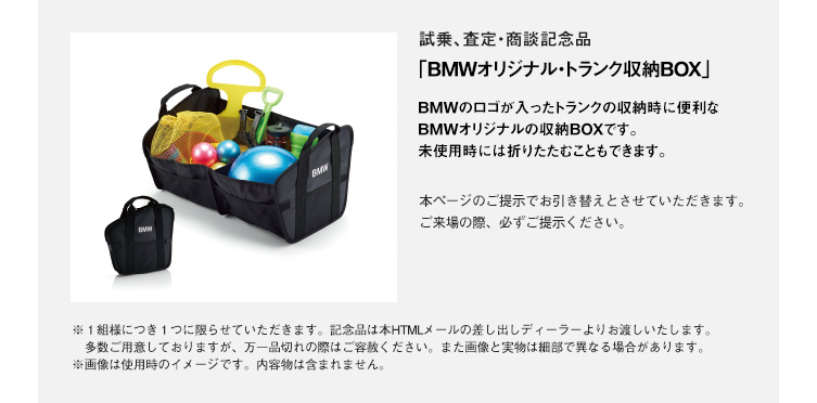 BMWオリジナル・トランク収納BOX