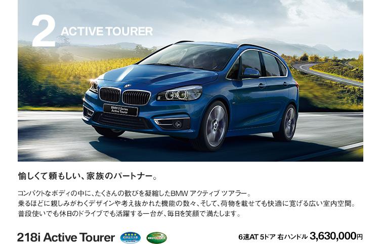 218i Active Tourer