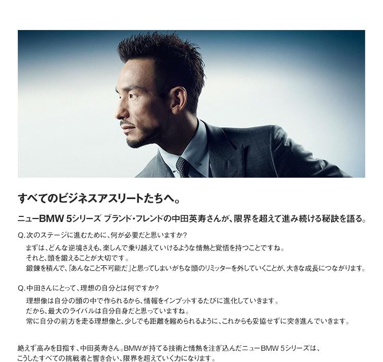 ニューBMW 5シリーズ ブランド・フレンドの中田英寿さんが、限界を超えて進み続ける秘訣を語る。