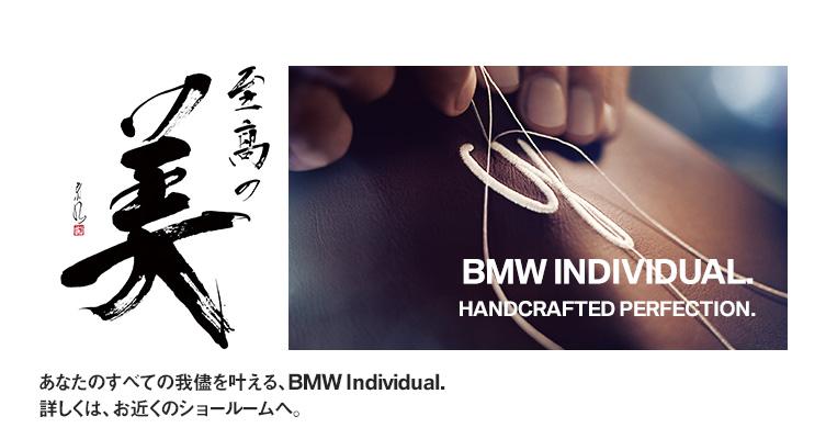あなたのすべての我儘を叶える、BMW Individual.