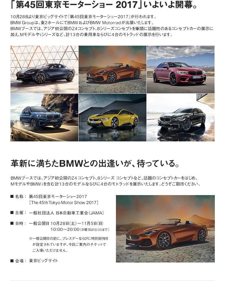 「第45回東京モーターショー 2017」いよいよ開幕。