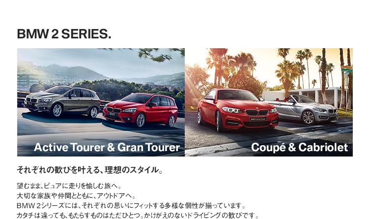 BMW 2 SERIES.