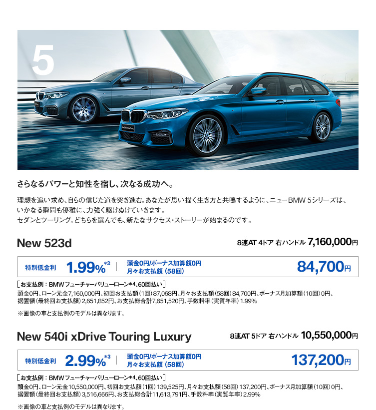 New 523d / New 540i xDrive Touring Luxury