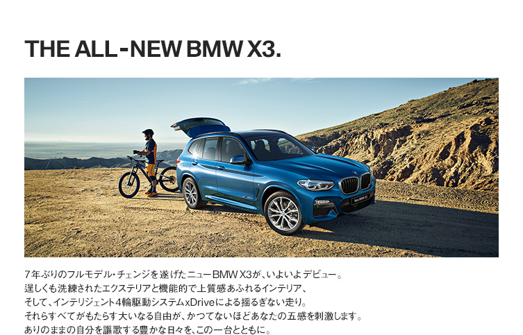 THE ALL-NEW BMW X3.