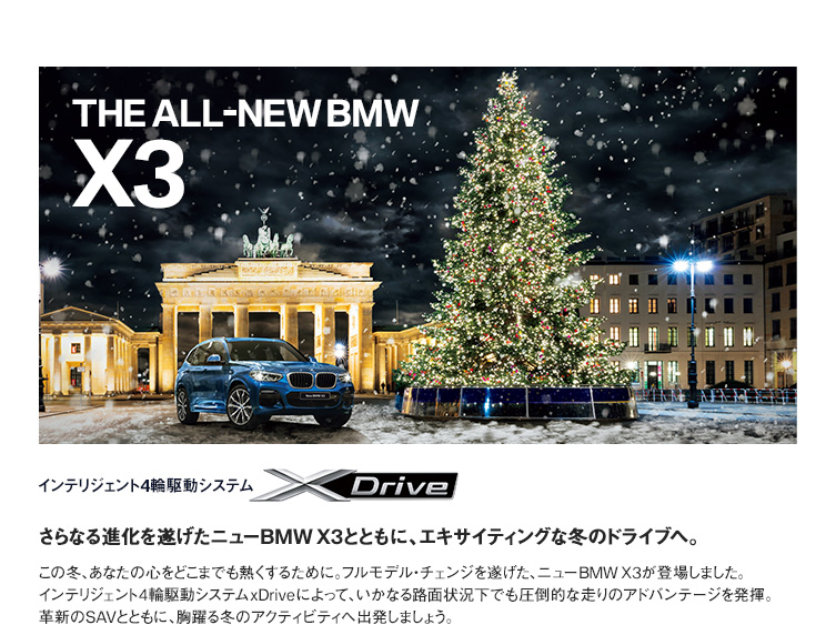 さらなる進化を遂げたニューBMW X3とともに、エキサイティングな冬のドライブへ。