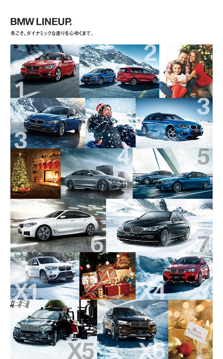 BMW LINEUP. 冬こそ、ダイナミックな走りを心ゆくまで。