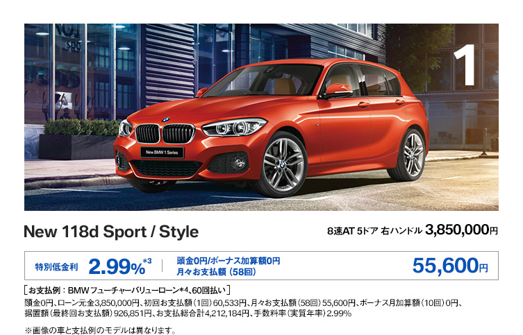 New 118d Sport / Style