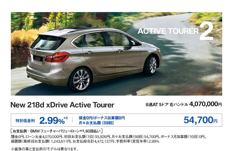 New 218d xDrive Active Tourer