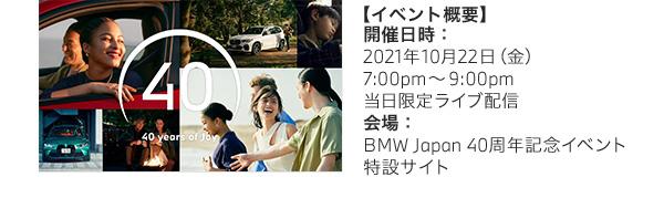 【イベント概要】開催日時:2021年10月22日(金)7:00pm〜9:00pm 当日限定ライブ配信/会場:BMW Japan 40周年記念イベント特設サイト